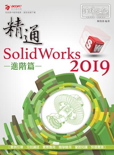 精通 SolidWorks 2019 進階篇