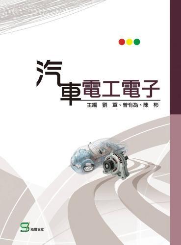 汽車電工電子
