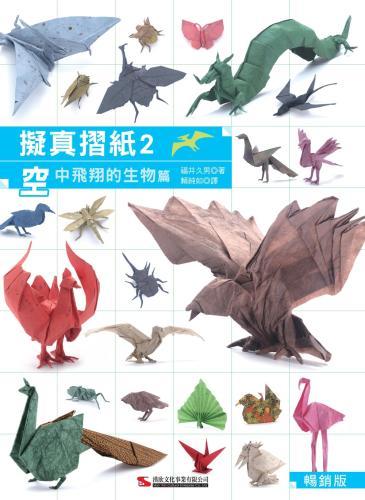 擬真摺紙2:空中飛翔的生物篇(暢銷版)(二版)