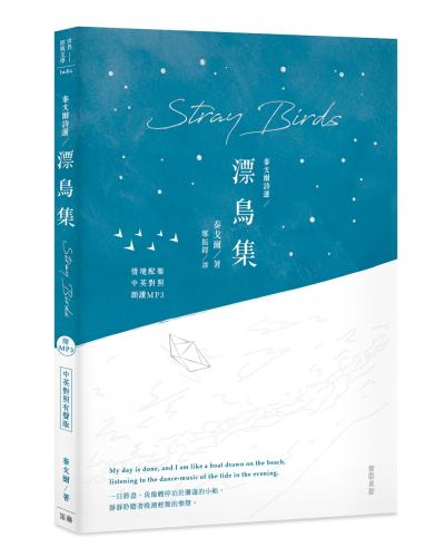泰戈爾詩選 漂鳥集:中英對照有聲版(附MP3)
