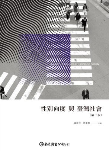 性別向度與臺灣社會(第三版)