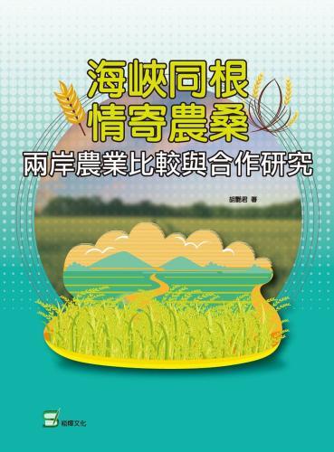 海峽同根情寄農桑:兩岸農業比較與合作研究