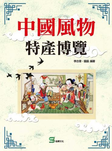 中國風物特產博覽