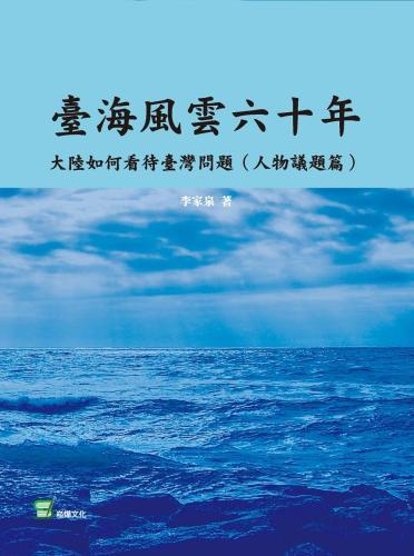 臺海風雲六十年:大陸如何看待臺灣問題(人物議題篇)