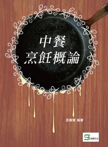 中餐烹飪概論