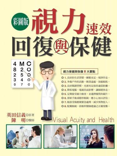 (彩圖版)視力速效回復與保健