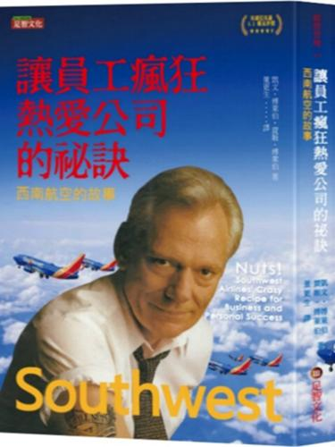 讓員工瘋狂熱愛公司的祕訣:西南航空的故事