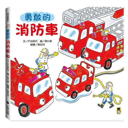 勇敢的消防車(新版)