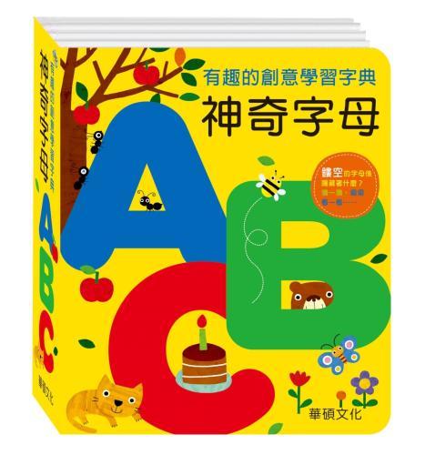 神奇字母ABC