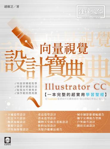 Illustrator CC 向量視覺設計寶典