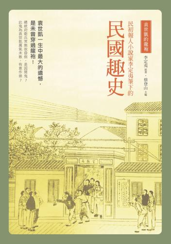 袁世凱的龍袍:民初報人小說家李定夷筆下的《民國趣史》