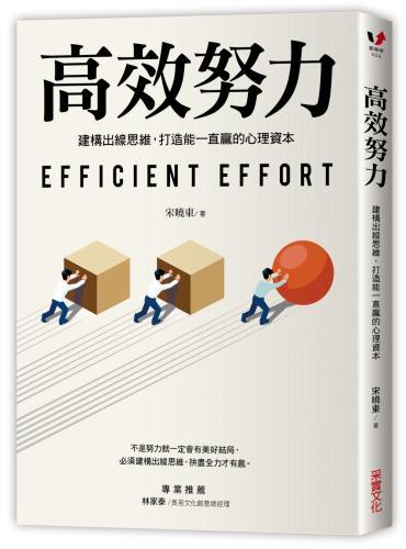 高效努力:建構出線思維,打造能一直贏的心理資本