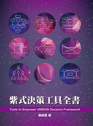 紫式決策工具全書