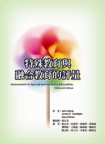 特殊教育與融合教育的評量