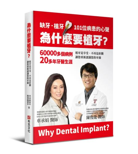 為什麼要植牙?植牙是享受,不再是折騰,讓您重新認識您的牙齒