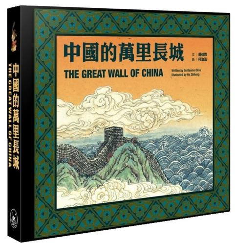 中國的萬里長城