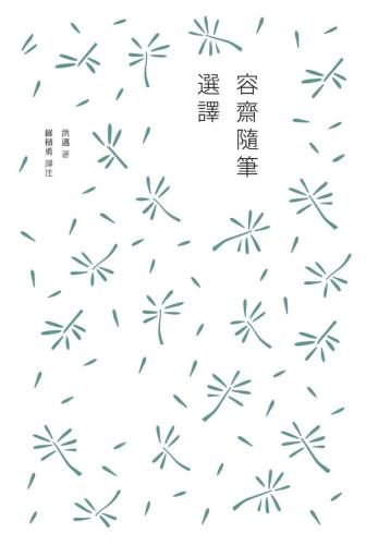 容齋隨筆選譯