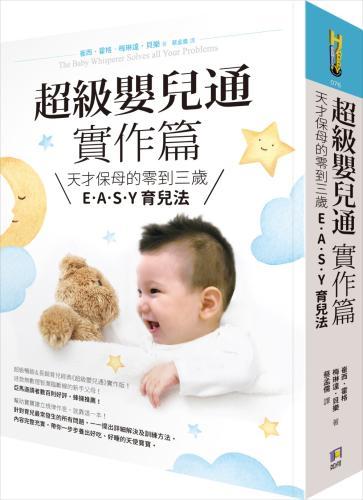 超級嬰兒通實作篇:天才保母的零到三歲E?A?S?Y 育兒法