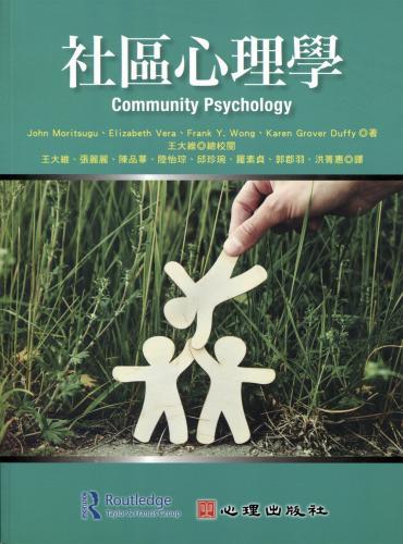 社區心理學