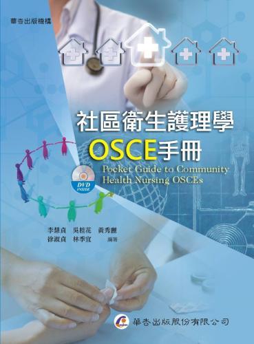 社區衛生護理學OSCE手冊(附光碟)