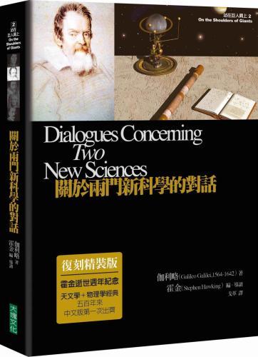 關於兩門新科學的對話(復刻精裝版)(二版)