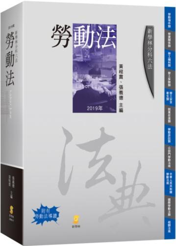 新學林分科六法:勞動法(6版)