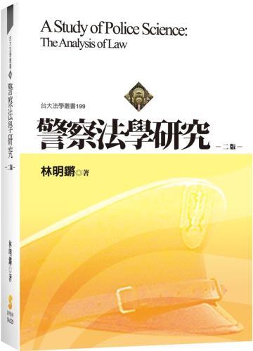 警察法學研究(2版)