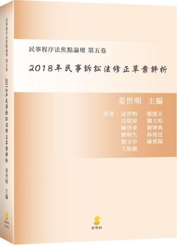 2018年民事訴訟法修正草案評析:民事程序法焦點論壇 第五卷