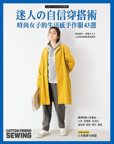 迷人的自信穿搭術:時尚女子的生活感手作服43選