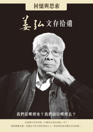 回憶與思索:姜弘文存拾遺