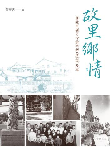 故里鄉情:前陸軍副司令黃奕炳的金門故事