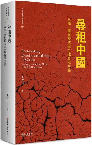 尋租中國:台商、廣東模式與全球資本主義