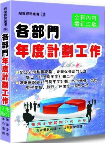 各部門年度計劃工作(增訂三版)