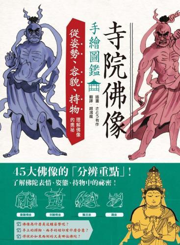 寺院佛像手繪圖鑑:從姿勢、容貌、持物理解佛像的奧祕