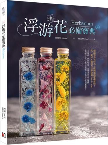 浮游花必備寶典
