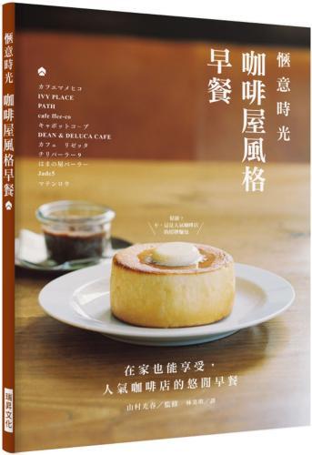 愜意時光 咖啡屋風格早餐:在家也能享受人氣咖啡店的悠閒早餐