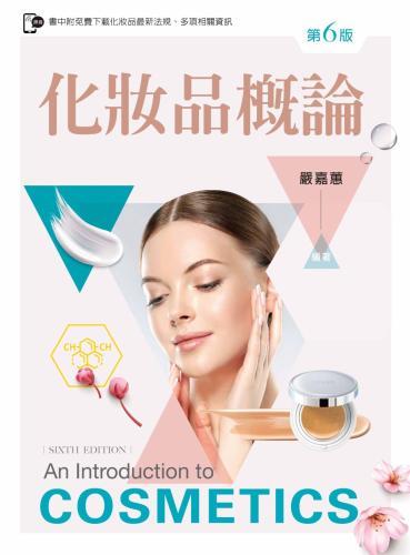 化粧品概論(第六版)【含線上學習資料QR Code】