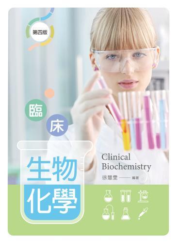 臨床生物化學 (第四版)