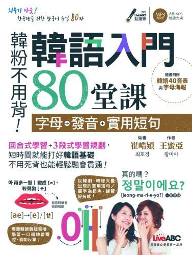 韓語入門80堂課 字母+發音+實用短句:【書+朗讀MP3光碟】
