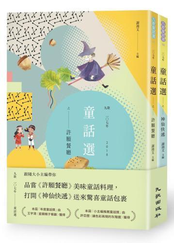 九歌107年童話選(許願餐廳+神仙快遞)
