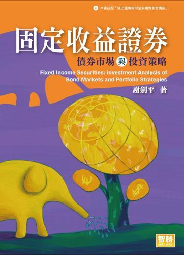 固定收益證券:債券市場與投資策略(4版)