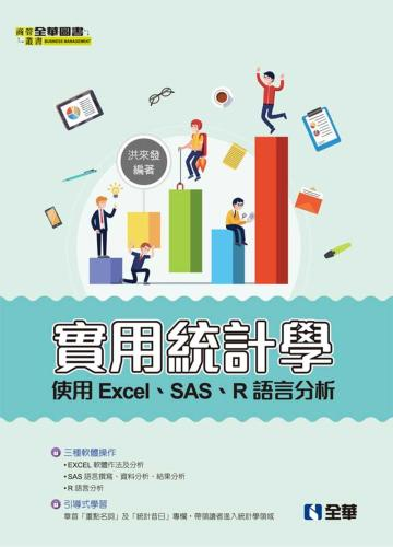 實用統計學:使用Excel、SAS、R語言分析?