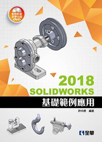SOLIDWORKS 2018基礎範例應用(附多媒體光碟)