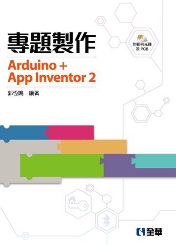 專題製作:Arduino+App Inventor2(附範例光碟及PCB)