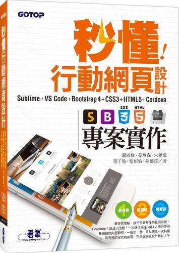 秒懂行動網頁設計Sublime+VS Code+Bootstrap4+CSS3+HTML5+Cordova專案實作