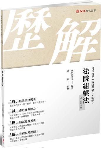 法院組織法 考古題全解 2019司法四等(保成)