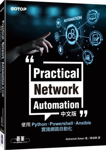 Practical Network Automation中文版:使用Python、Powershell、Ansible實踐網路自動化