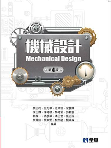 機械設計(第四版)?