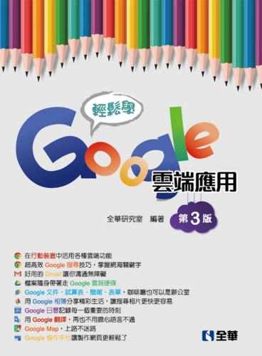 輕鬆學Google雲端應用(第三版)