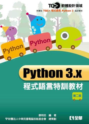TQC+ Python 3.x 程式語言特訓教材(第二版)?